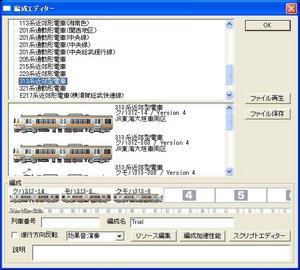 0805traineditorSS00.jpg